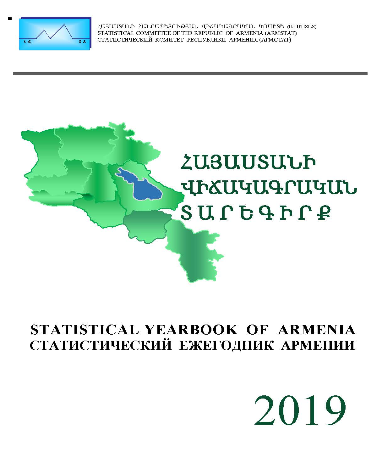 Statistical Yearbook of Armenia